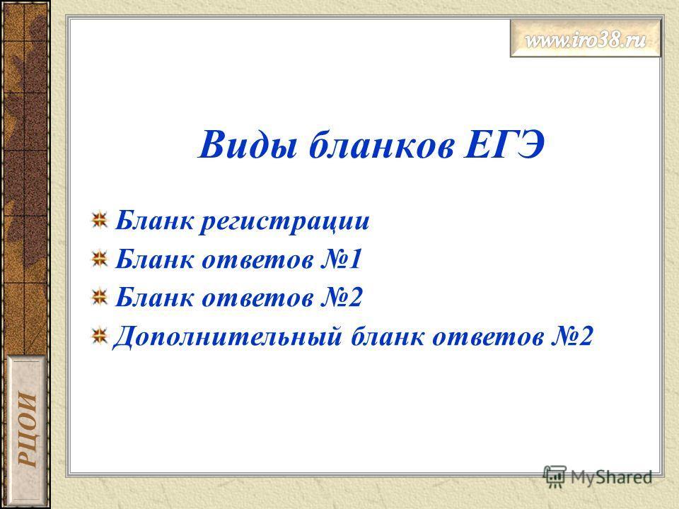 Виды бланков ЕГЭ Бланк регистрации Бланк ответов 1 Бланк ответов 2 Дополнительный бланк ответов 2 РЦОИ