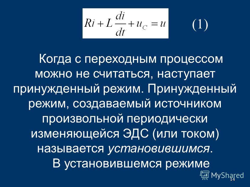 14 Когда с переходным процессом можно не считаться, наступает принужденный режим. Принужденный режим, создаваемый источником произвольной периодически изменяющейся ЭДС (или током) называется установившимся. В установившемся режиме (1)