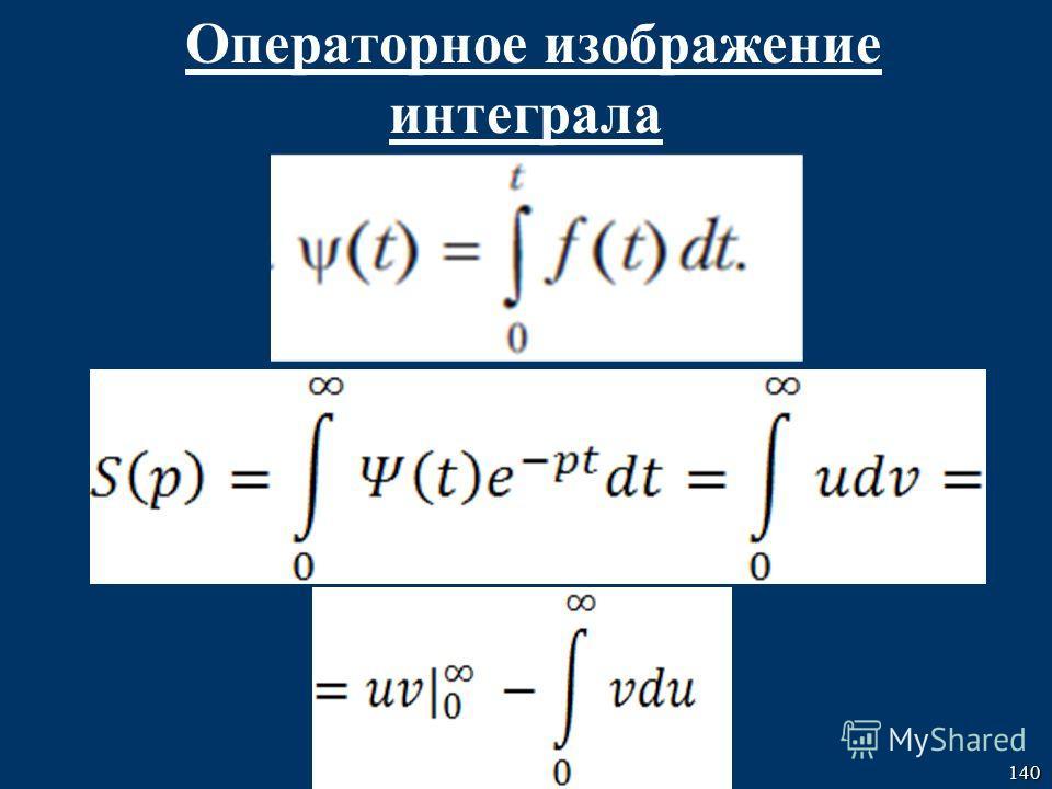 140 Операторное изображение интеграла