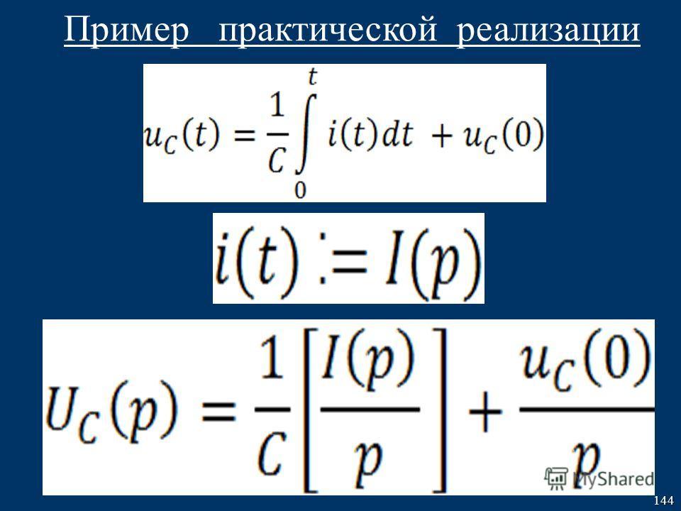 R2R2 144 Пример практической реализации