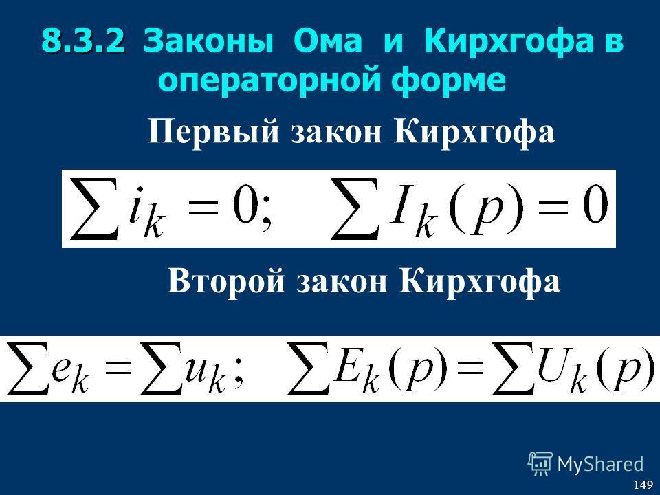 149 8.3.2 8.3.2 Законы Ома и Кирхгофа в операторной форме Первый закон Кирхгофа Второй закон Кирхгофа