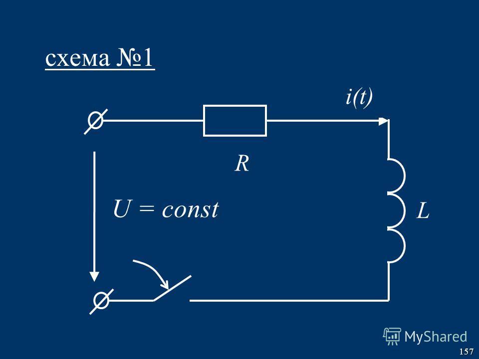 157 U = const R L схема 1 i(t)