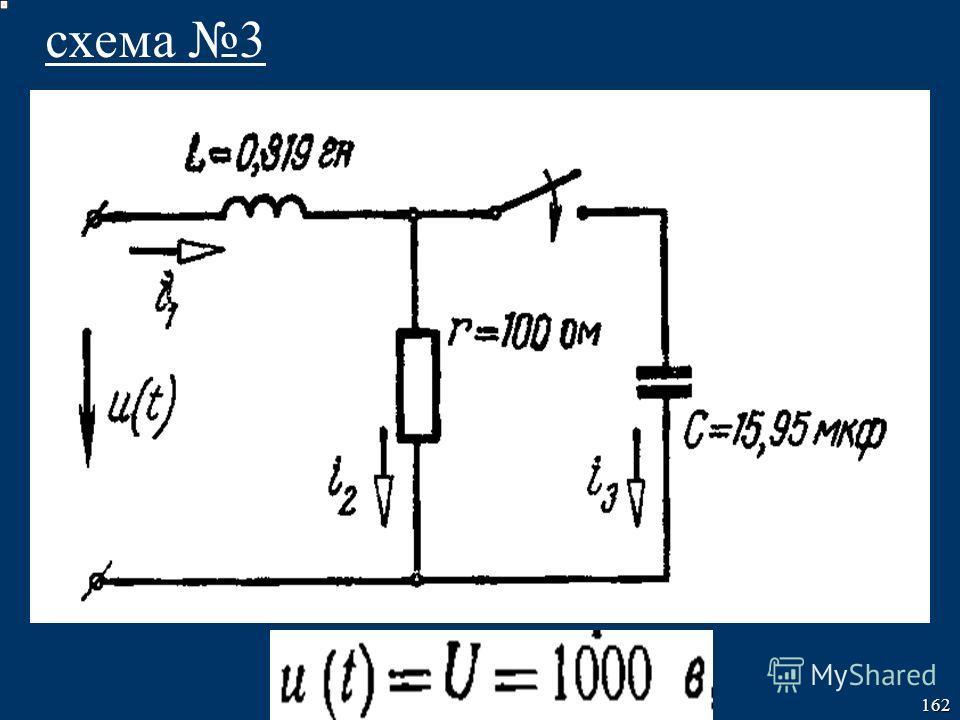 1 162 схема 3