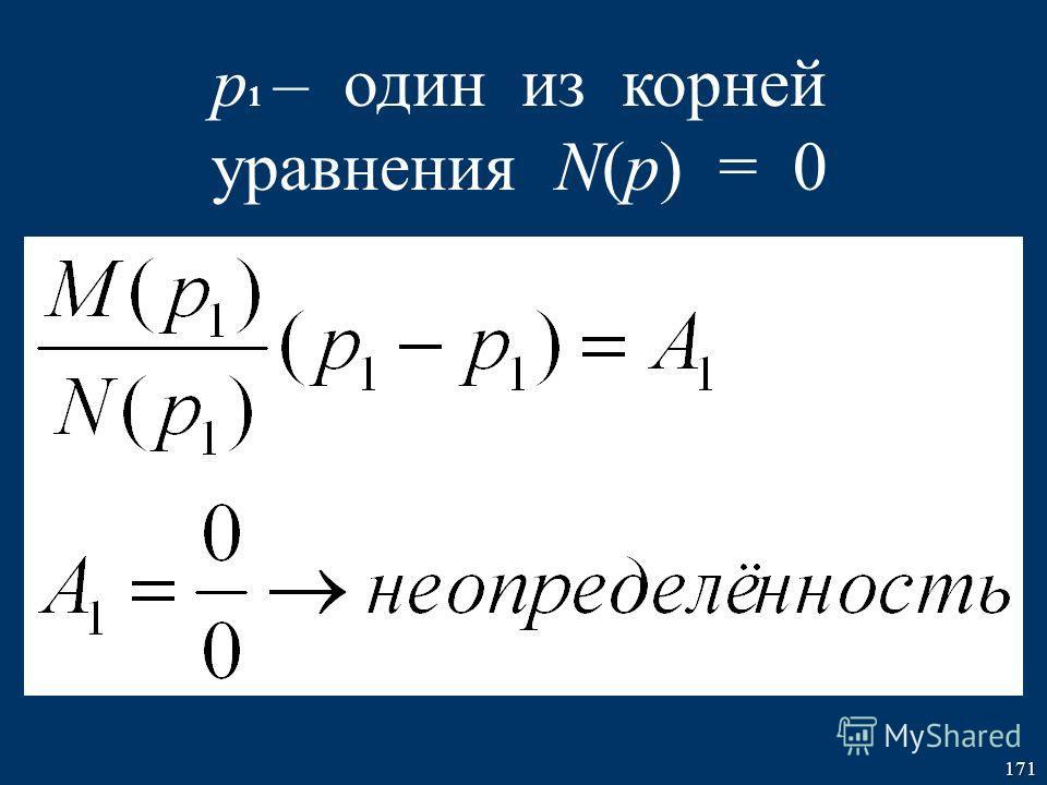 171 р 1 – один из корней уравнения N(p) = 0