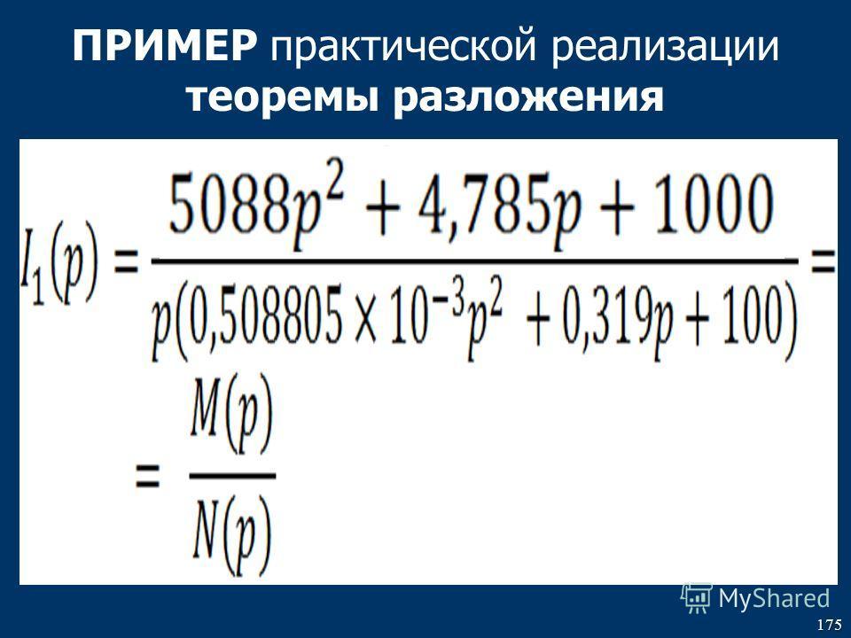 175 ПРИМЕР практической реализации теоремы разложения