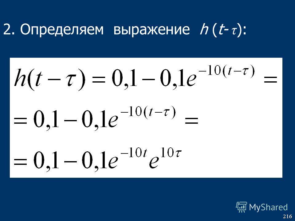 216 2. Определяем выражение h (t- τ ):