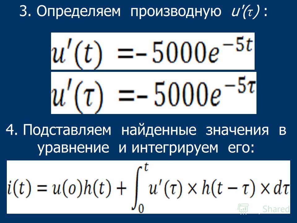 217 3. Определяем производную u'( τ ) : 4. Подставляем найденные значения в уравнение и интегрируем его: