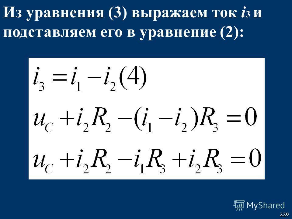 229 Из уравнения (3) выражаем ток i 3 и подставляем его в уравнение (2):