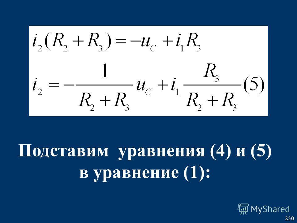 230 Подставим уравнения (4) и (5) в уравнение (1):
