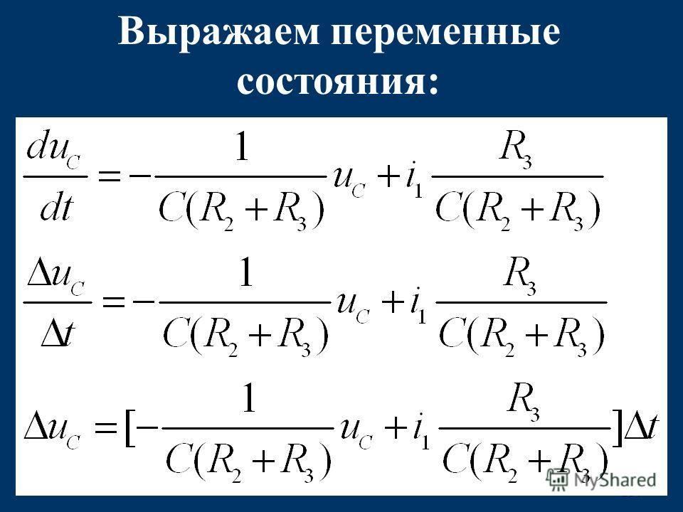237 Выражаем переменные состояния: