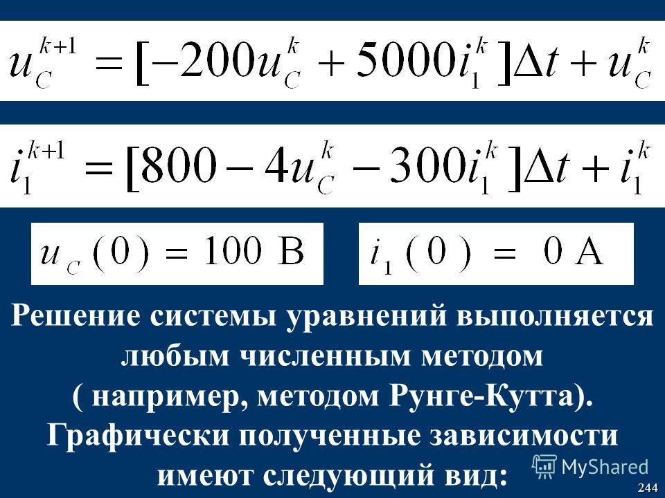 244 Решение системы уравнений выполняется любым численным методом ( например, методом Рунге-Кутта). Графически полученные зависимости имеют следующий вид: