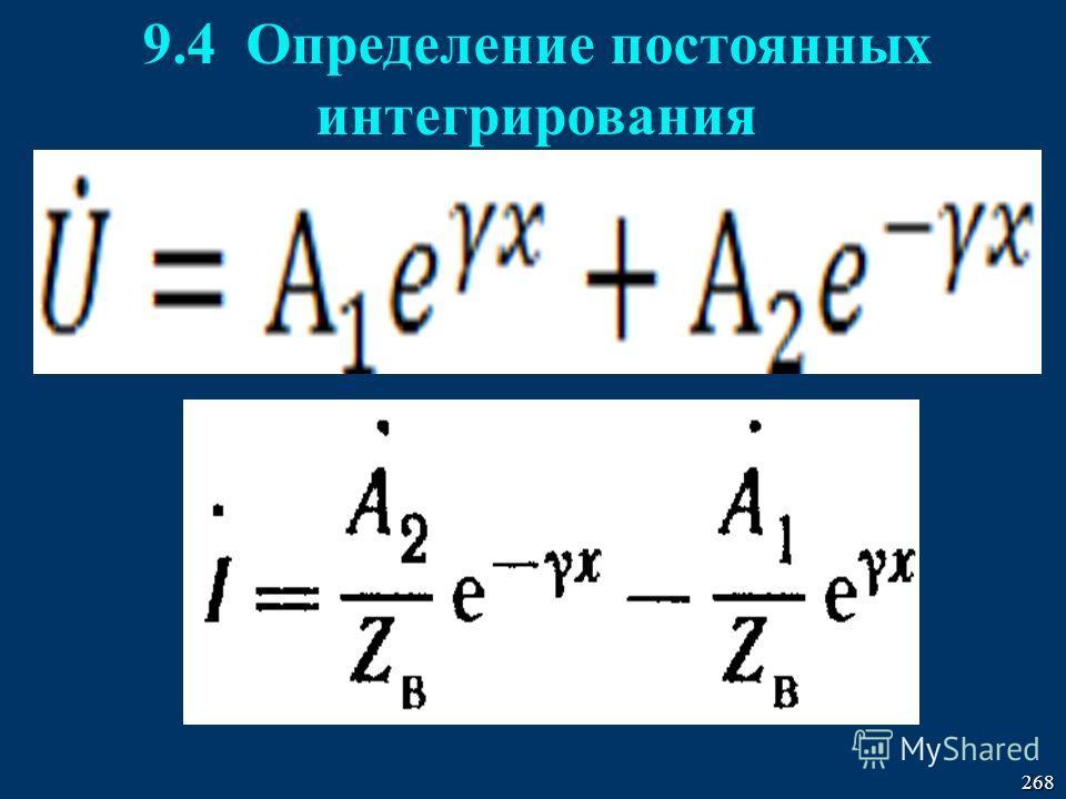 268 9.4 Определение постоянных интегрирования