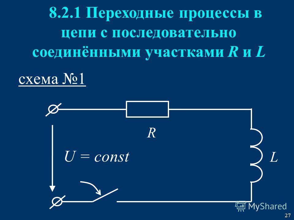 27 U = const R L схема 1 8.2.1 Переходные процессы в цепи с последовательно соединёнными участками R и L