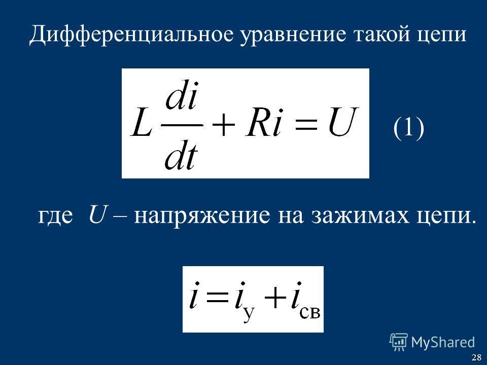 28 Дифференциальное уравнение такой цепи где U – напряжение на зажимах цепи. (1)