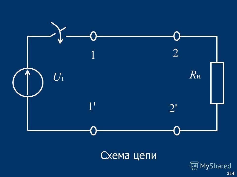 314 1 2 RнRн 2'2' 1' U1U1 Схема цепи
