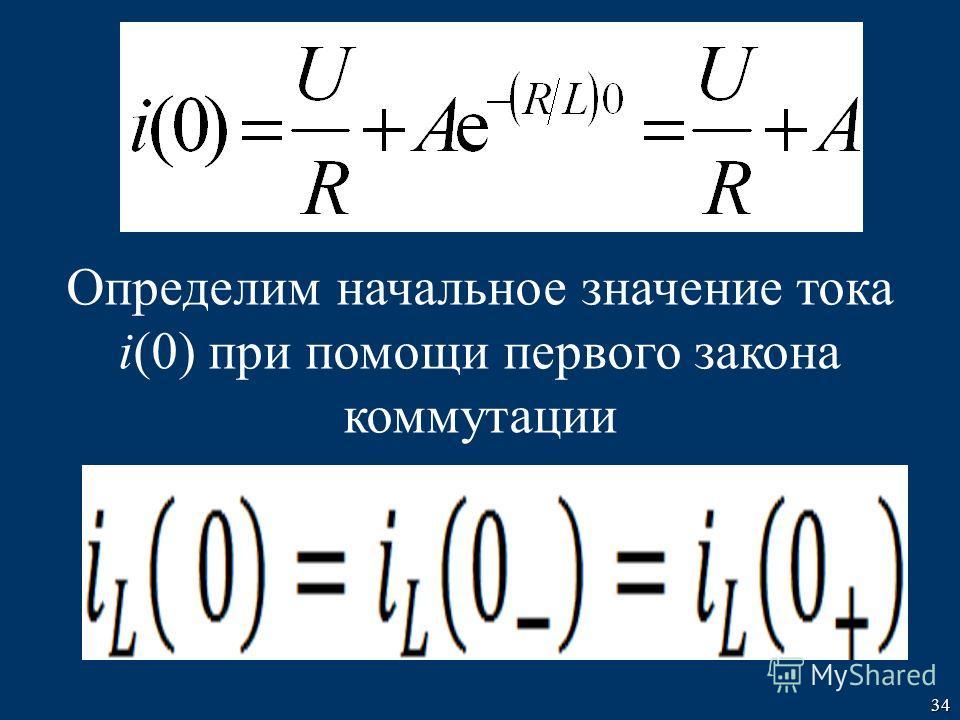 34 Определим начальное значение тока i(0) при помощи первого закона коммутации