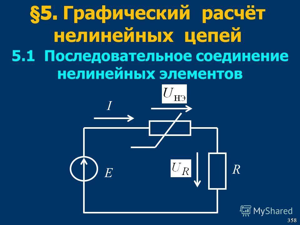 358 E I R 5.1 Последовательное соединение нелинейных элементов