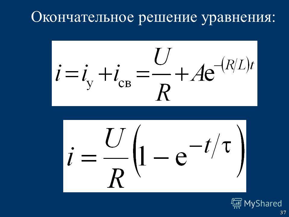 37 Окончательное решение уравнения: