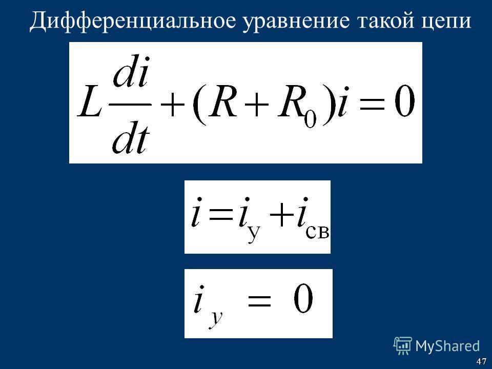 47 Дифференциальное уравнение такой цепи