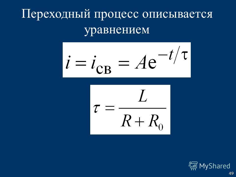 49 Переходный процесс описывается уравнением
