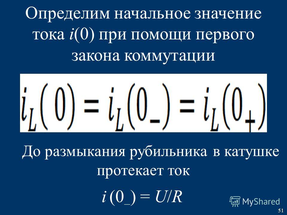 51 Определим начальное значение тока i(0) при помощи первого закона коммутации До размыкания рубильника в катушке протекает ток i (0 – ) = U/R
