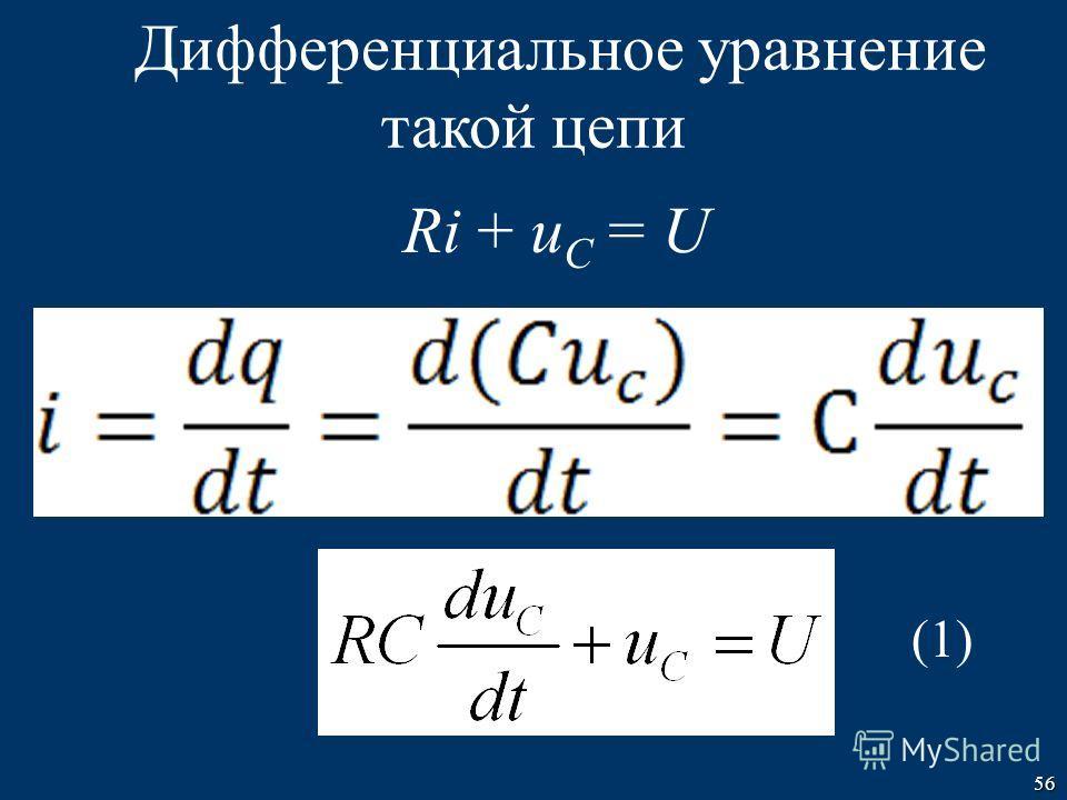 56 Ri + u C = U Дифференциальное уравнение такой цепи (1)