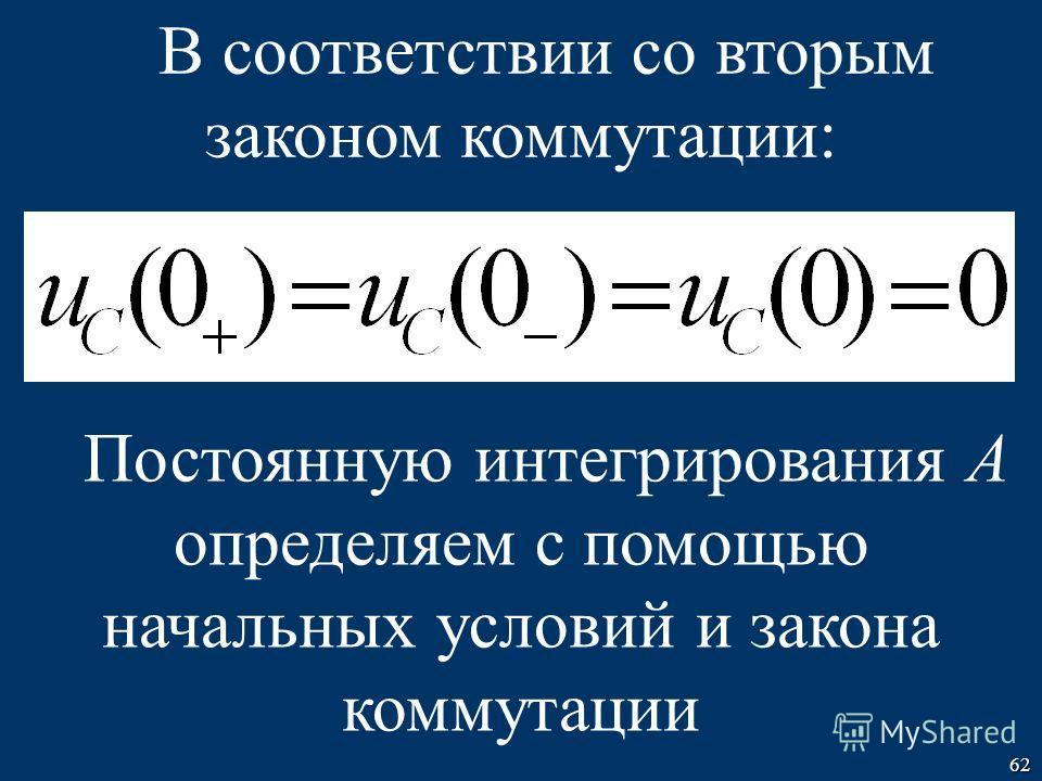 62 В соответствии со вторым законом коммутации: Постоянную интегрирования А определяем с помощью начальных условий и закона коммутации