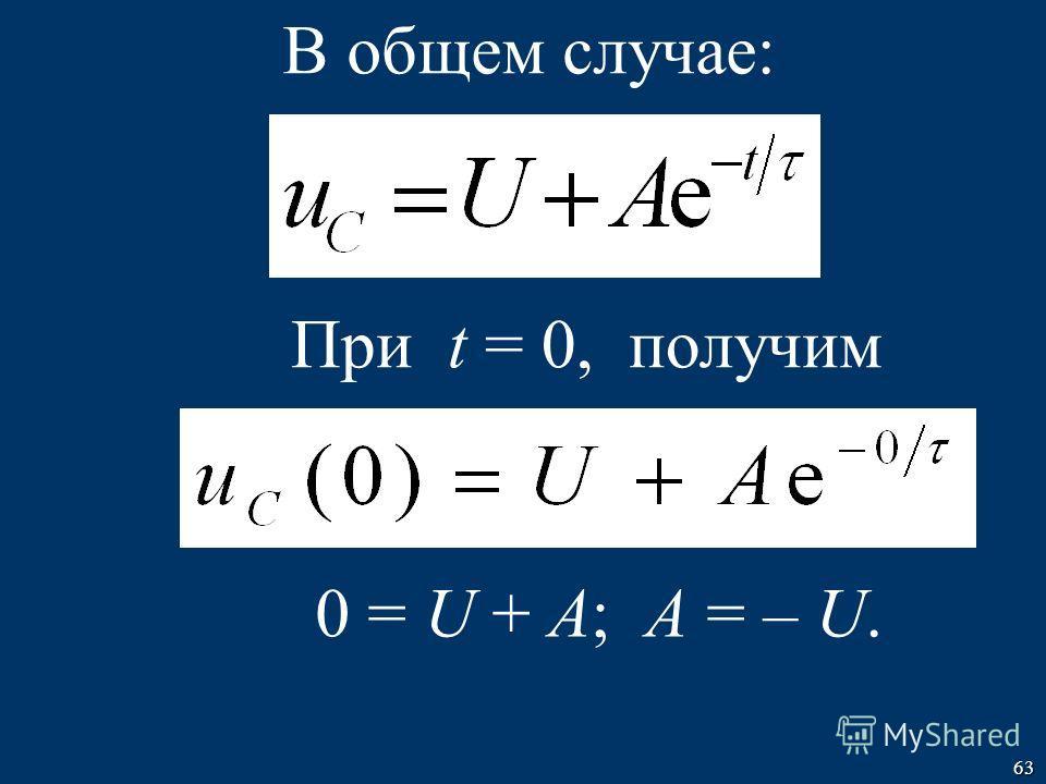 63 0 = U + A; A = – U. При t = 0, получим В общем случае: