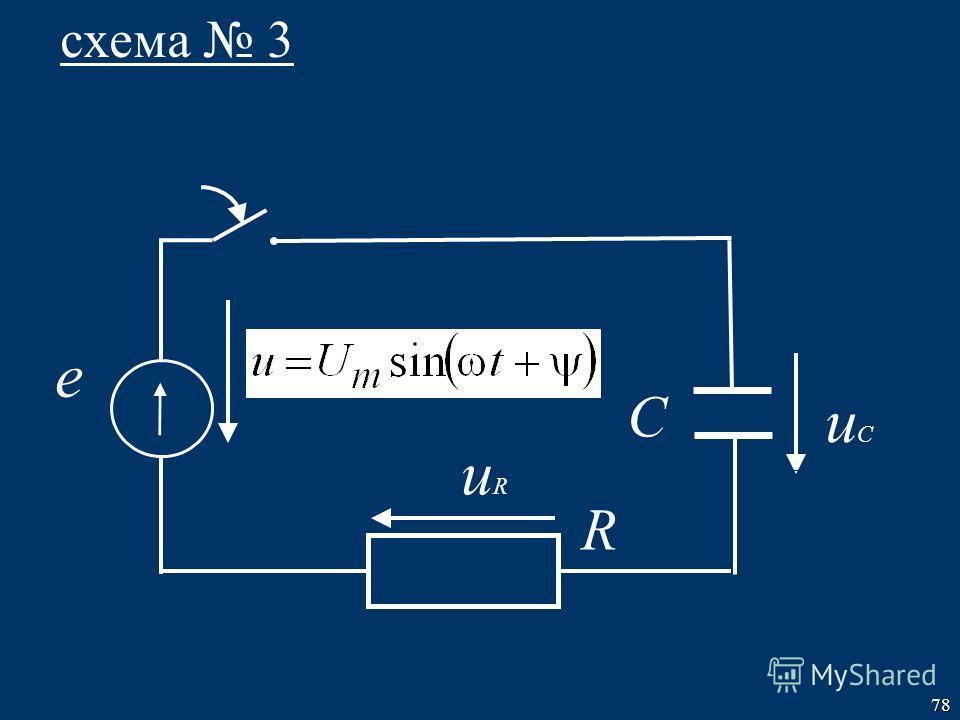 78 e C R uRuR uCuC схема 3
