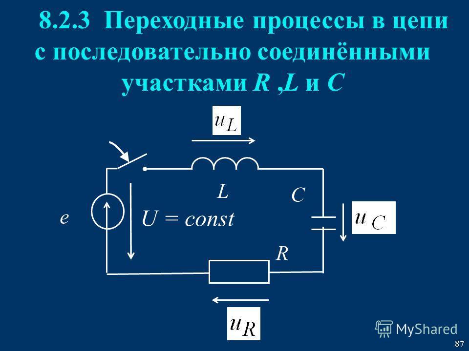 87 8.2.3 Переходные процессы в цепи с последовательно соединёнными участками R,L и C e U = const L C R