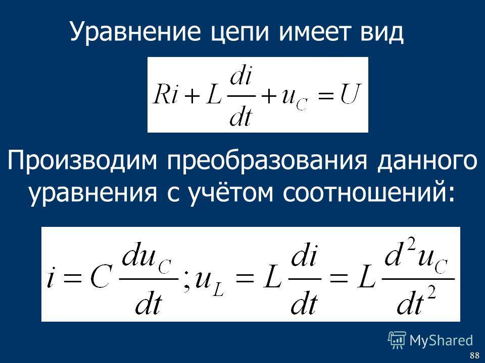 88 Уравнение цепи имеет вид Производим преобразования данного уравнения с учётом соотношений: