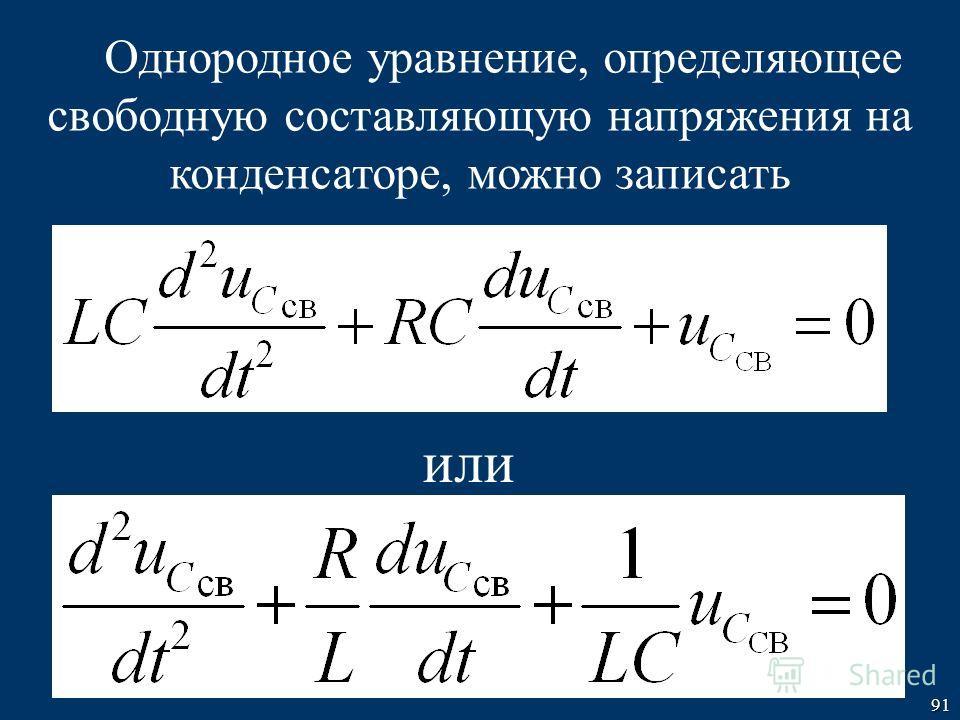 91 Однородное уравнение, определяющее свободную составляющую напряжения на конденсаторе, можно записать или