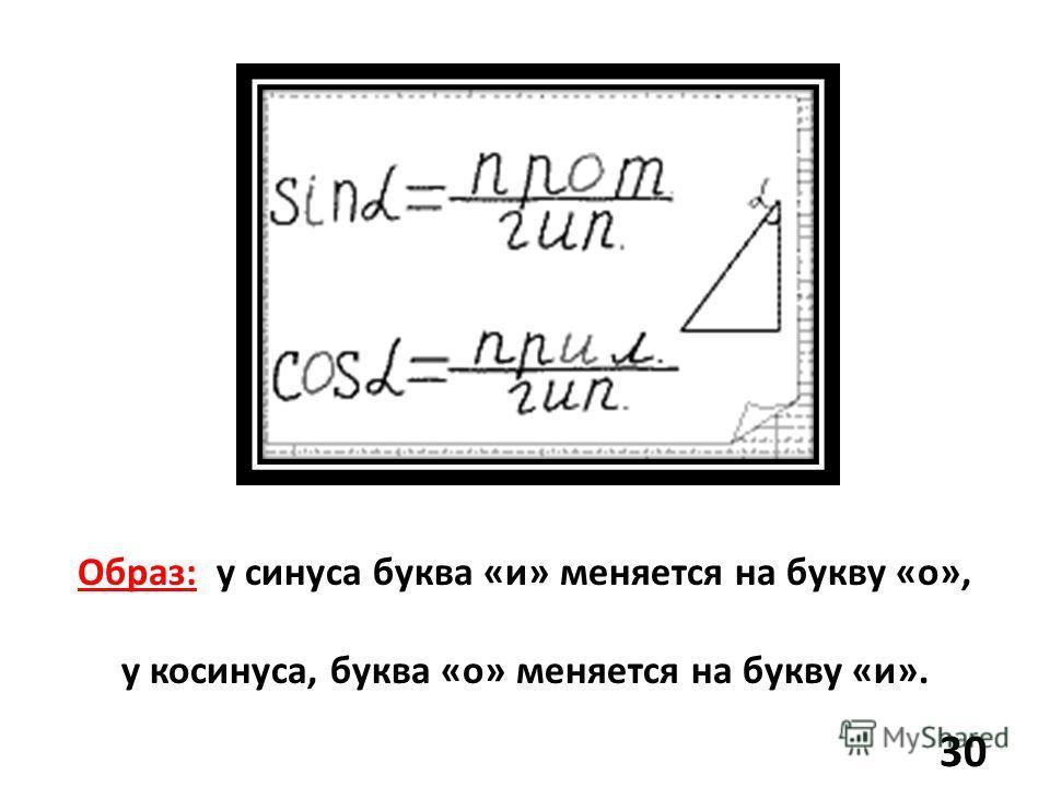 Образ: у синуса буква «и» меняется на букву «о», у косинуса, буква «о» меняется на букву «и». 30