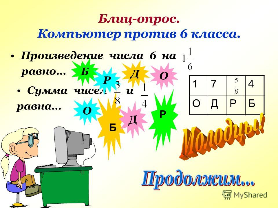 Блиц-опрос. Компьютер против 6 класса. Сумма чисел и равна… 174 ОДРБ Произведение числа 6 на равно… Б Р Д О О Д Р Б