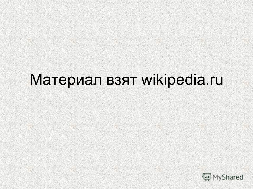 Материал взят wikipedia.ru