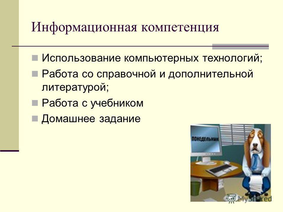 Информационная компетенция Использование компьютерных технологий; Работа со справочной и дополнительной литературой; Работа с учебником Домашнее задание