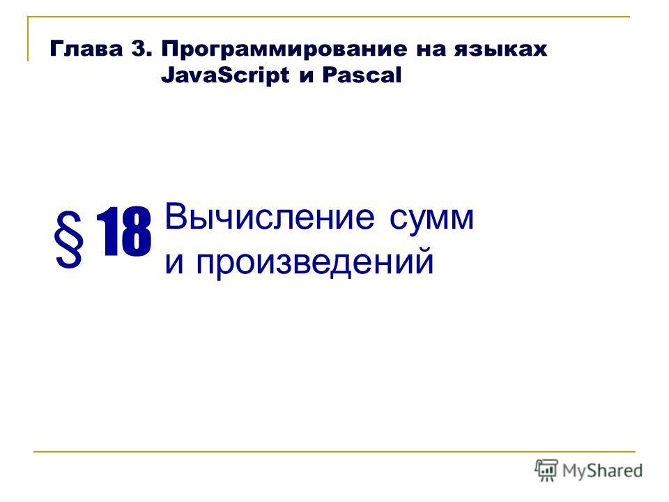 § 18 Вычисление сумм и произведений Глава 3. Программирование на языках JavaScript и Pascal