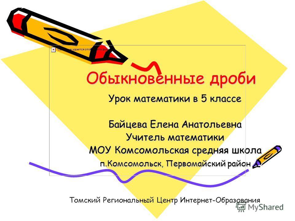 Алтайский учитель