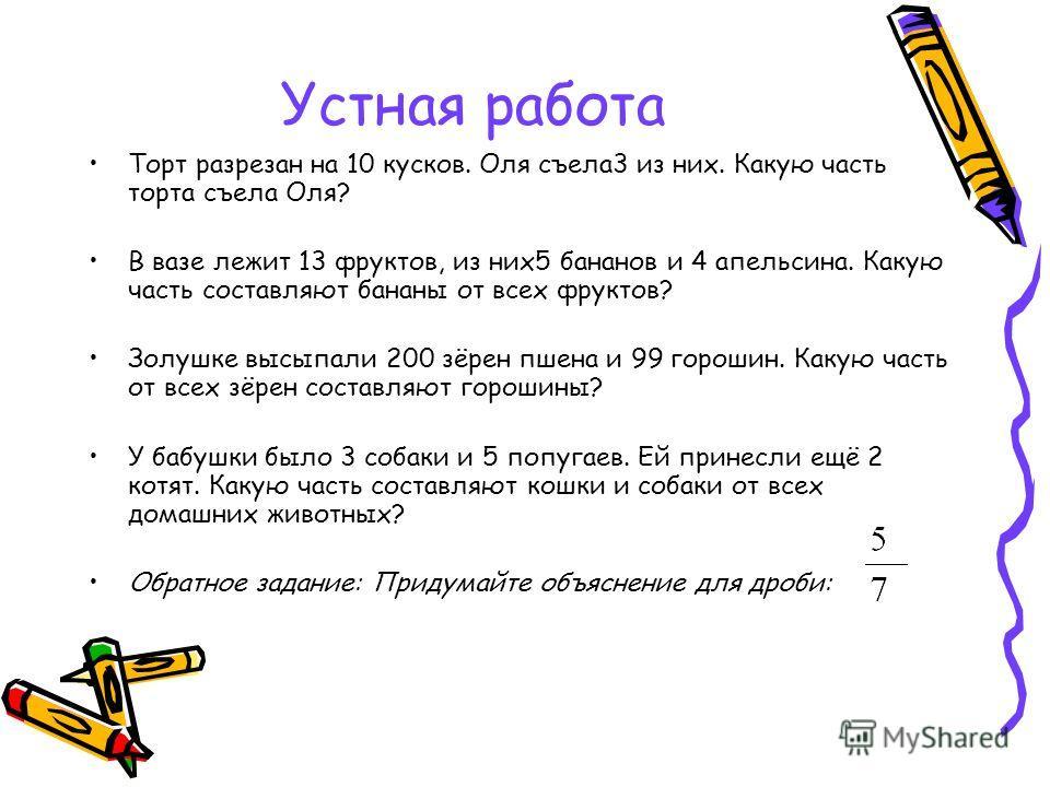 Ход урока Организационный момент(3 мин) Устная работа(4+3 мин) Решение примеров(5+5 мин) Решение задач(4+10 мин) Работа на числовом луче(8 мин) Подведение итогов(3 мин)