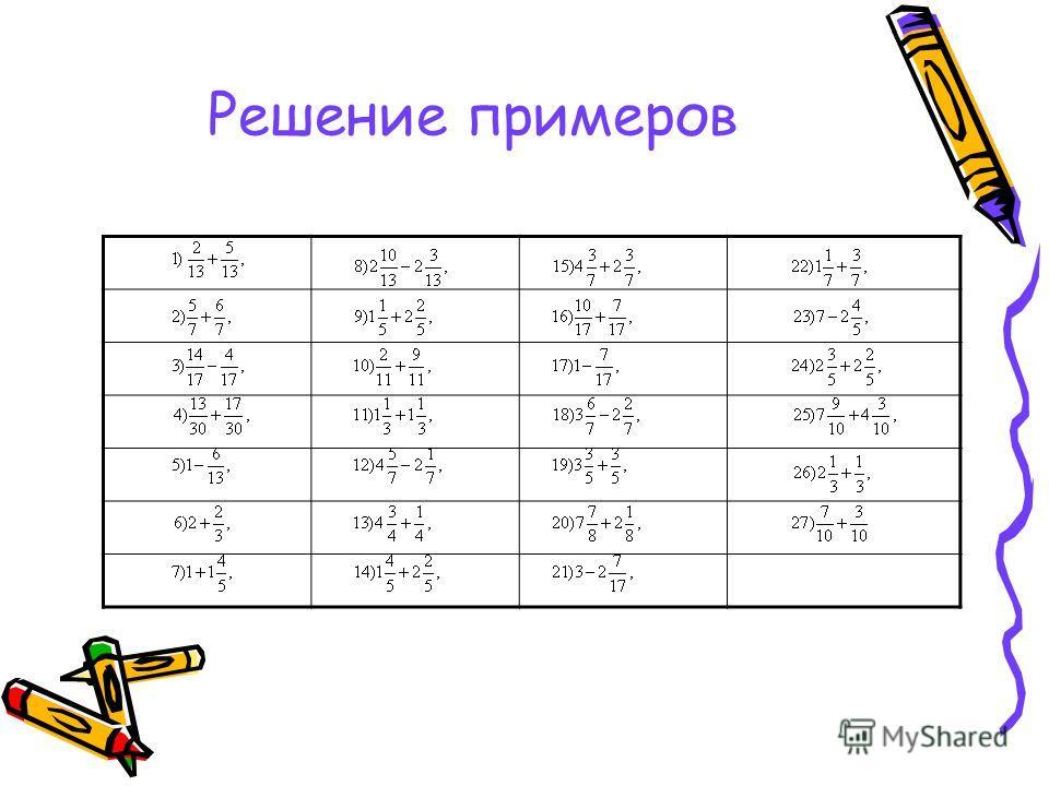 Решение примеров Каждой группе дается карточка, на которой неправильные дроби и смешанные числа: Неправильную дробь нужно перевести в смешанное число, а смешанное - в неправильную дробь. Каждый выполняет это задание индивидуально. И когда все выполня