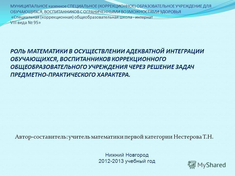 МУНИЦИПАЛЬНОЕ казенное СПЕЦИАЛЬНОЕ (КОРРЕКЦИОННОЕ) ОБРАЗОВАТЕЛЬНОЕ УЧРЕЖДЕНИЕ ДЛЯ ОБУЧАЮЩИХСЯ, ВОСПИТАННИКОВ С ОГРАНИЧЕННЫМИ ВОЗМОЖНОСТЯМИ ЗДОРОВЬЯ «Специальная (коррекционная) общеобразовательная школа - интернат VIII вида 95» РОЛЬ МАТЕМАТИКИ В ОСУЩ