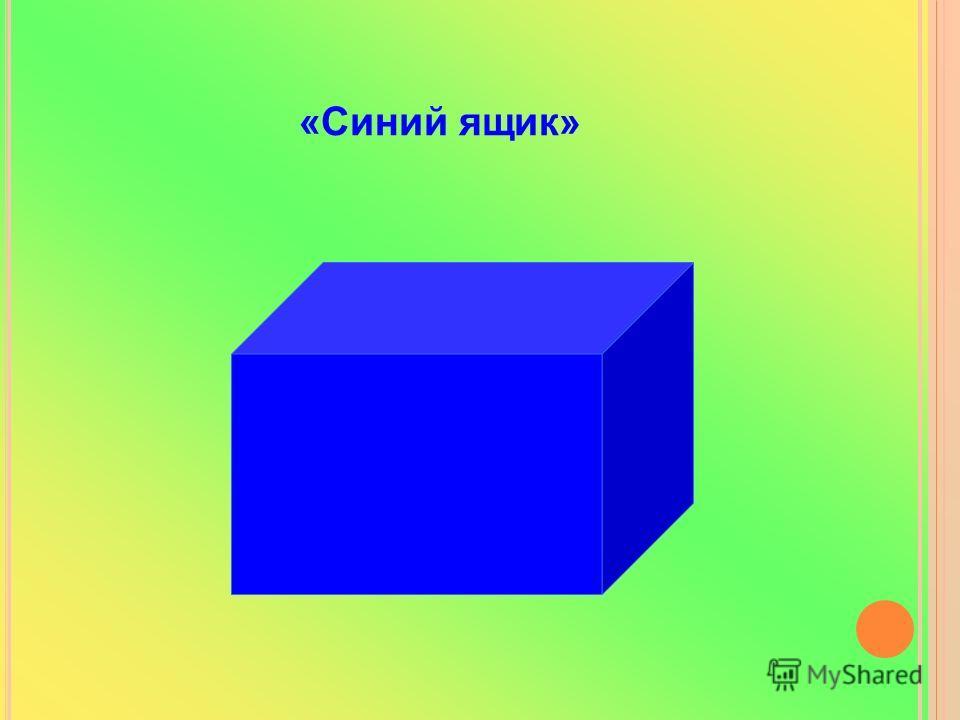 «Синий ящик»
