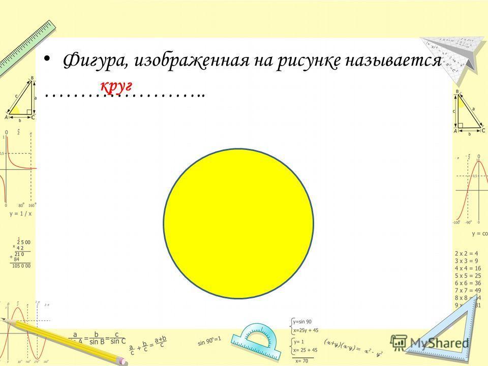 Фигура, изображенная на рисунке называется ………………….. круг