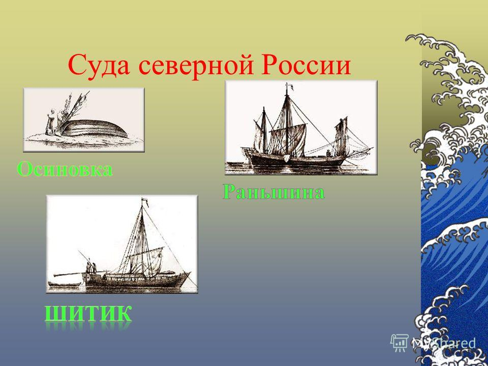 Суда северной России