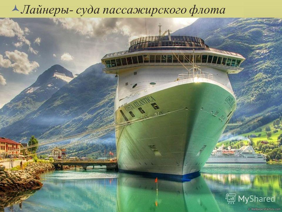Лайнеры- суда пассажирского флота