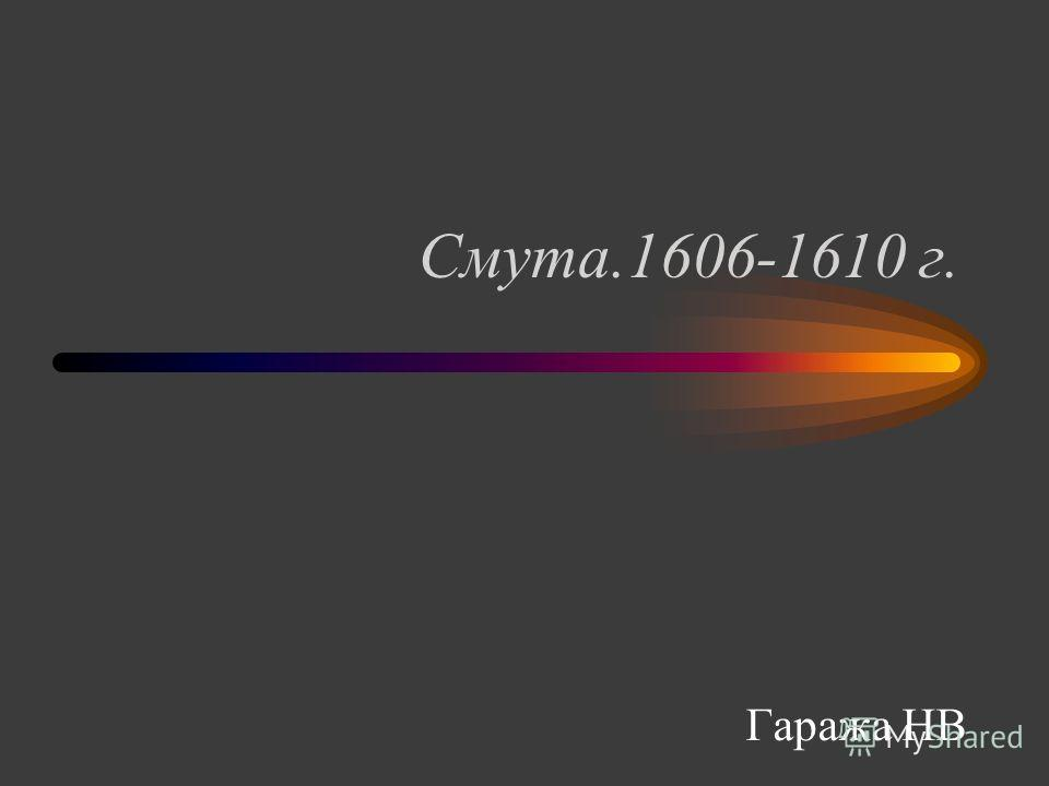 Смута.1606-1610 г. Гаража НВ