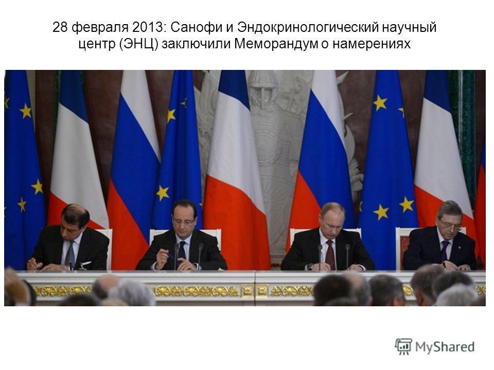 28 февраля 2013: Санофи и Эндокринологический научный центр (ЭНЦ) заключили Меморандум о намерениях