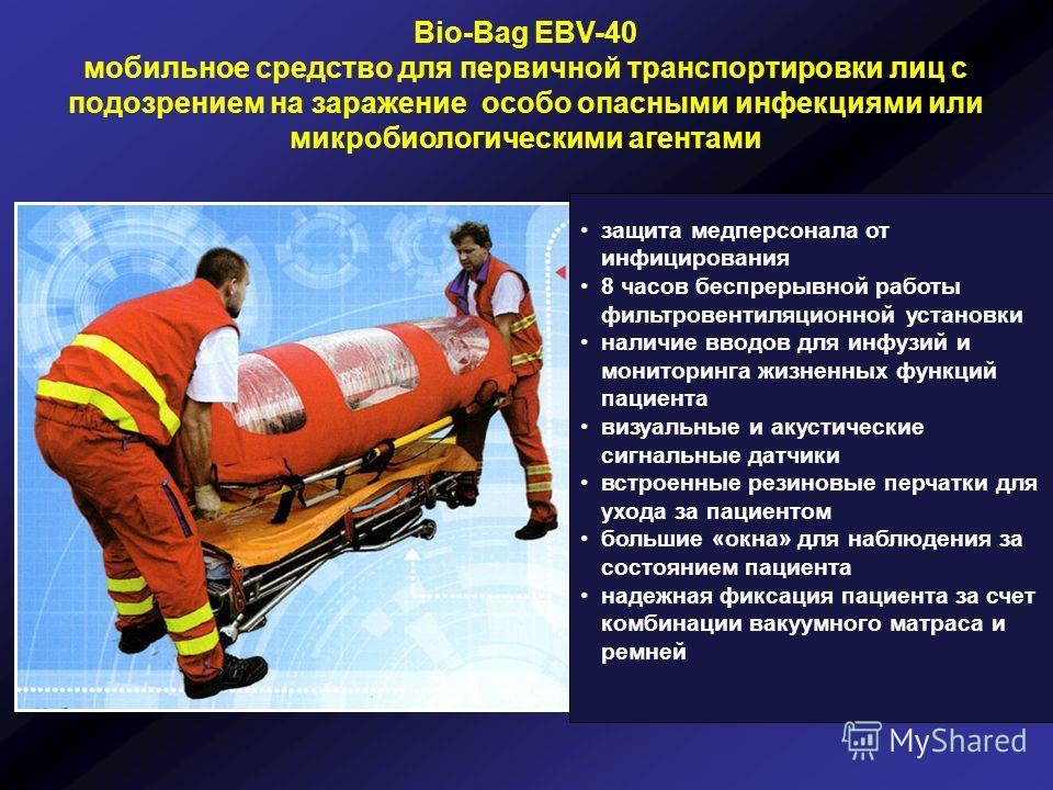 Bio-Bag EBV-40 мобильное средство для первичной транспортировки лиц с подозрением на заражение особо опасными инфекциями или микробиологическими агентами защита медперсонала от инфицирования 8 часов беспрерывной работы фильтровентиляционной установки