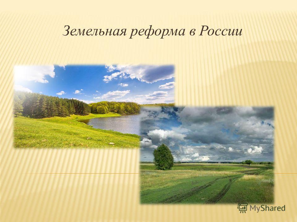 Земельная реформа в России