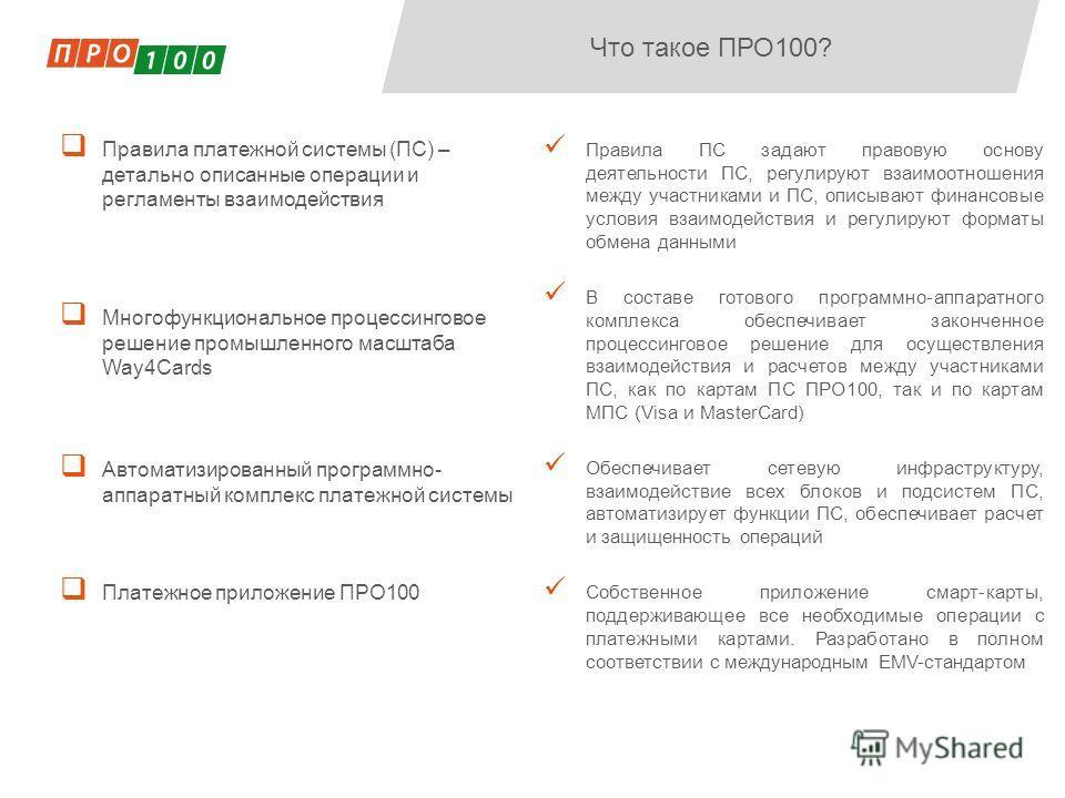 Правила платежной системы (ПС) – детально описанные операции и регламенты взаимодействия Многофункциональное процессинговое решение промышленного масштаба Way4Cards Автоматизированный программно- аппаратный комплекс платежной системы Платежное прилож